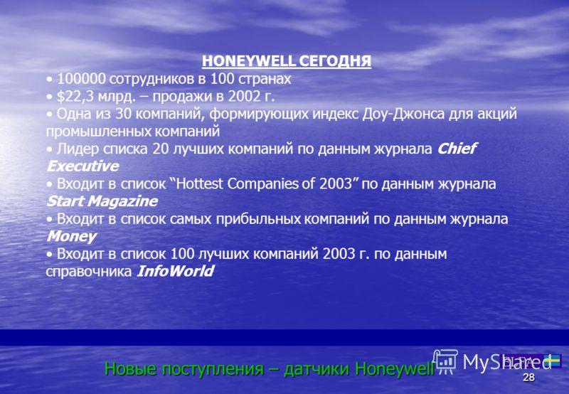 28 Новые поступления – датчики Honeywell HONEYWELL СЕГОДНЯ 100000 сотрудников в 100 странах $22,3 млрд. – продажи в 2002 г. Одна из 30 компаний, формирующих индекс Доу-Джонса для акций промышленных компаний Лидер списка 20 лучших компаний по данным ж