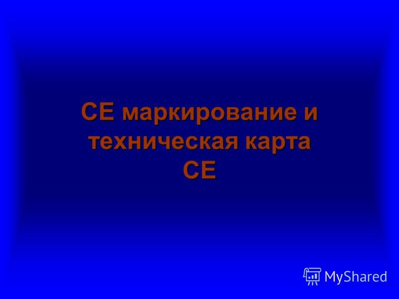 CE маркирование и техническая карта CE