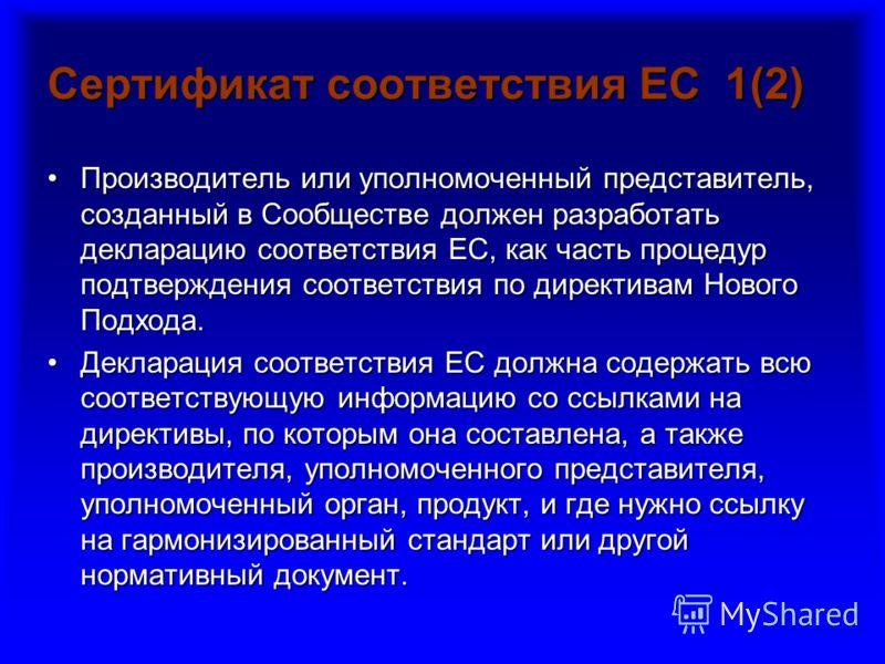 Сертификат соответствия EC 1(2) Производитель или уполномоченный представитель, созданный в Сообществе должен разработать декларацию соответствия EC, как часть процедур подтверждения соответствия по директивам Нового Подхода.Производитель или уполном