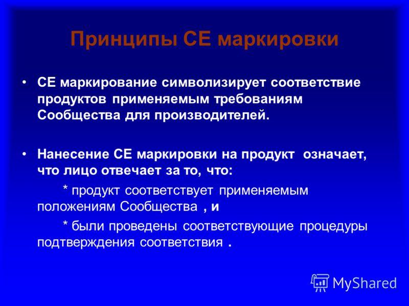 Принципы CE маркировки CE маркирование символизирует соответствие продуктов применяемым требованиям Сообщества для производителей. Нанесение CE маркировки на продукт означает, что лицо отвечает за то, что: * продукт соответствует применяемым положени