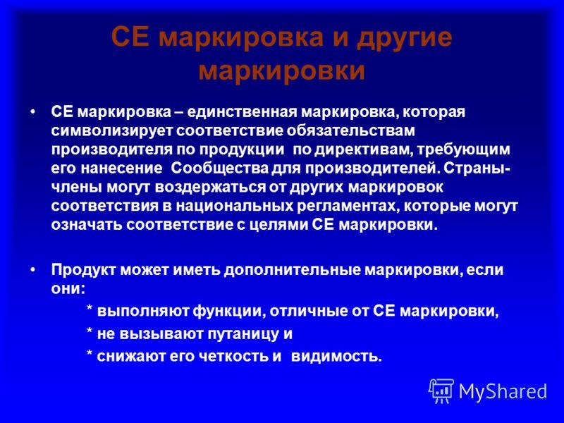 CE маркировка и другие маркировки CE маркировка – единственная маркировка, которая символизирует соответствие обязательствам производителя по продукции по директивам, требующим его нанесение Сообщества для производителей. Страны- члены могут воздержа