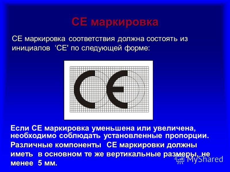 CE маркировка CE маркировка соответствия должна состоять из инициалов CE' по следующей форме: Если CE маркировка уменьшена или увеличена, необходимо соблюдать установленные пропорции. Различные компоненты CE маркировки должны иметь в основном те же в