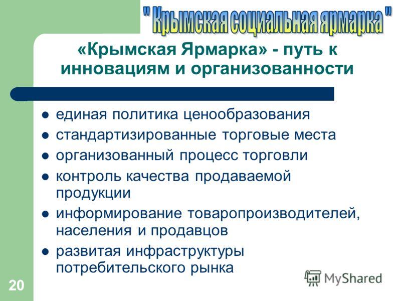 «Крымская Ярмарка» - путь к инновациям и организованности единая политика ценообразования стандартизированные торговые места организованный процесс торговли контроль качества продаваемой продукции информирование товаропроизводителей, населения и прод