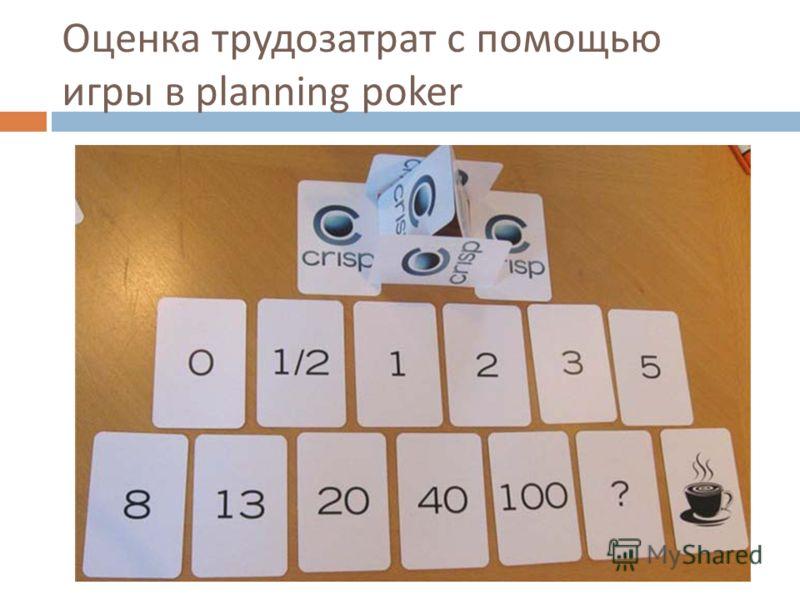 Оценка трудозатрат с помощью игры в planning poker