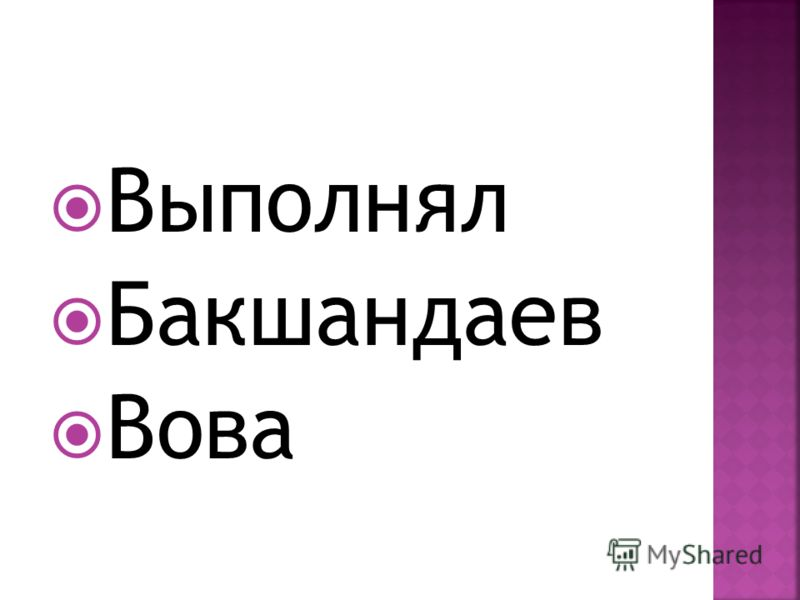 Выполнял Бакшандаев Вова