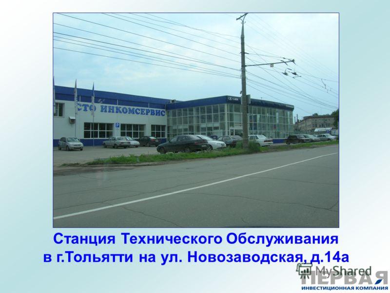 Станция Технического Обслуживания в г.Тольятти на ул. Новозаводская, д.14а