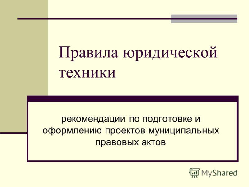 Правила юридической техники рекомендации по подготовке и оформлению проектов муниципальных правовых актов
