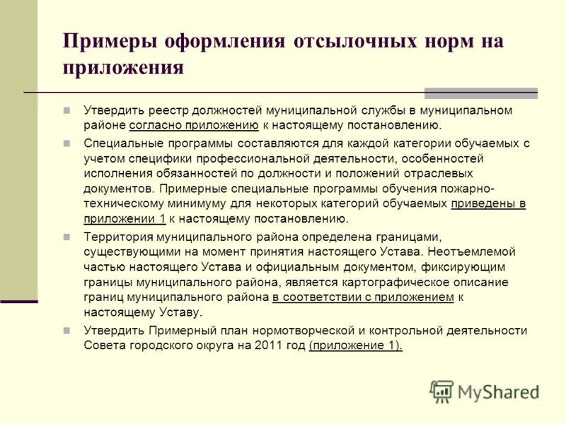 муниципальной службы в