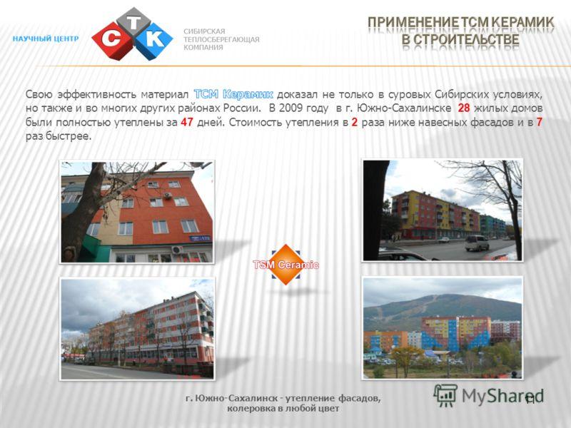 г. Южно-Сахалинск - утепление фасадов, колеровка в любой цвет 11