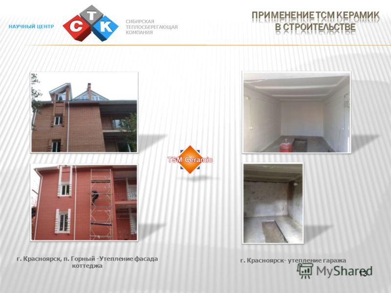 г. Красноярск, п. Горный -Утепление фасада коттеджа г. Красноярск- утепление гаража 13