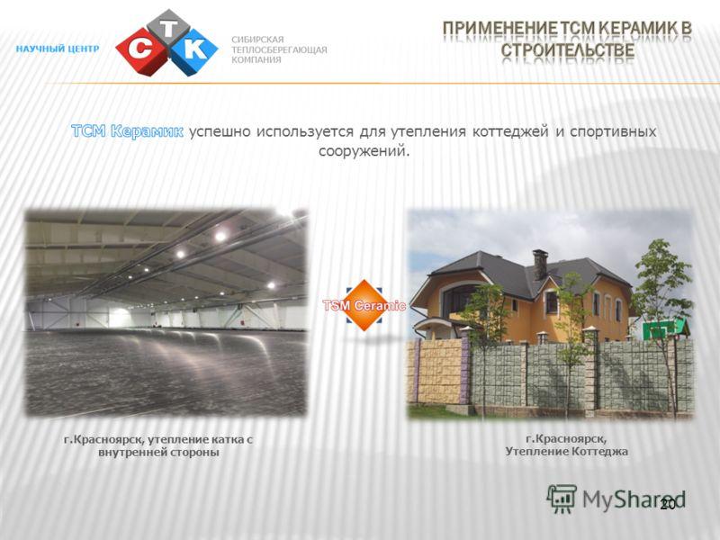 г.Красноярск, Утепление Коттеджа г.Красноярск, утепление катка с внутренней стороны 20