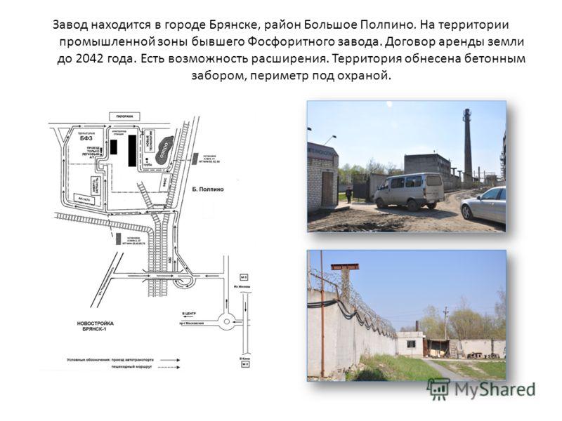 Расположение Предприятие расположено в городе Брянск (Россия). Город удален от Москвы на 470 км, находится практически на границе с Республикой Беларусь и Украиной. Это удобное географическое расположение позволяет осуществлять быстрые поставки проду