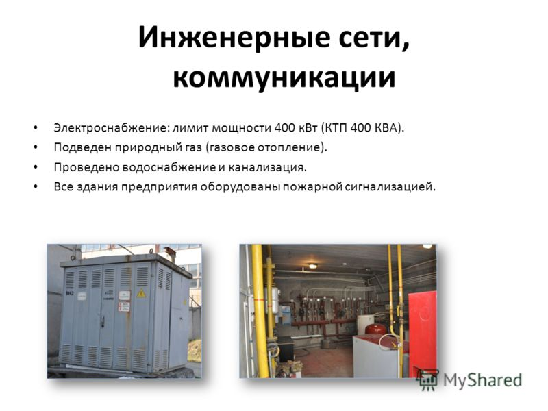 Складские помещения оборудованы стеллажами, обслуживаются складской техникой (на балансе). Предприятие сдает в аренду сотовым операторам часть трубы от котельной.