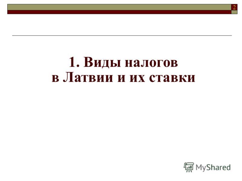 2 1. Виды налогов в Латвии и их ставки