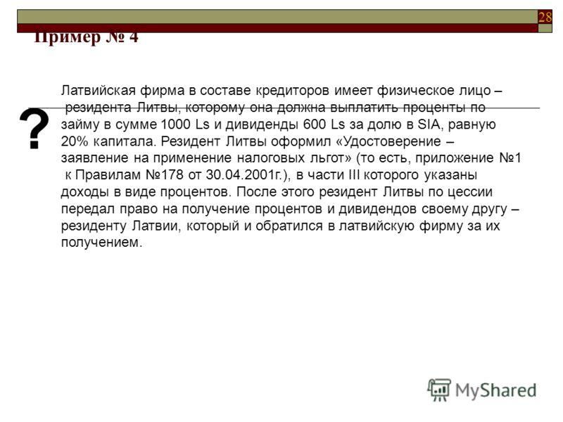 28 Латвийская фирма в составе кредиторов имеет физическое лицо – резидента Литвы, которому она должна выплатить проценты по займу в сумме 1000 Ls и дивиденды 600 Ls за долю в SIA, равную 20% капитала. Резидент Литвы оформил «Удостоверение – заявление