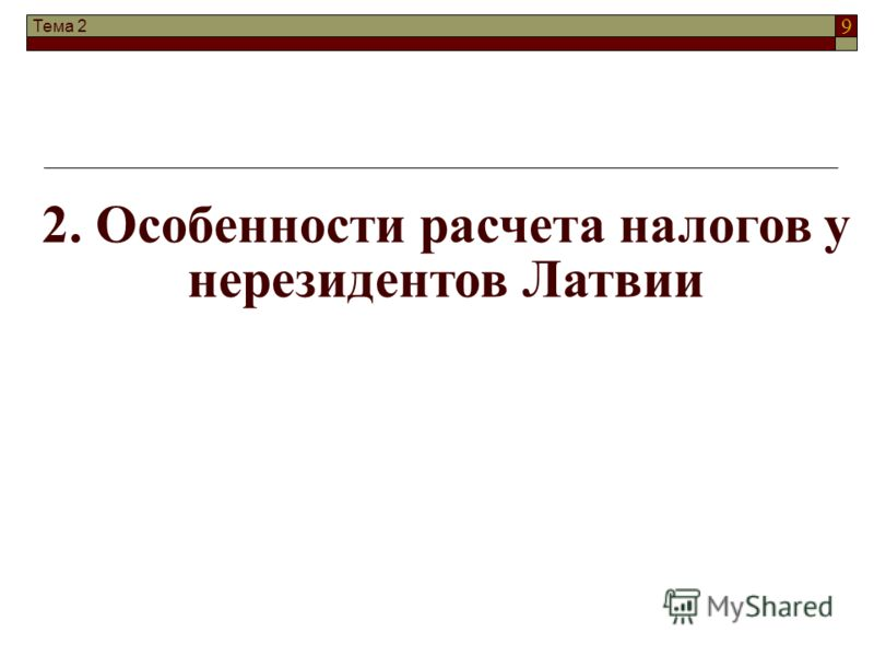 9 Тема 2 2. Особенности расчета налогов у нерезидентов Латвии