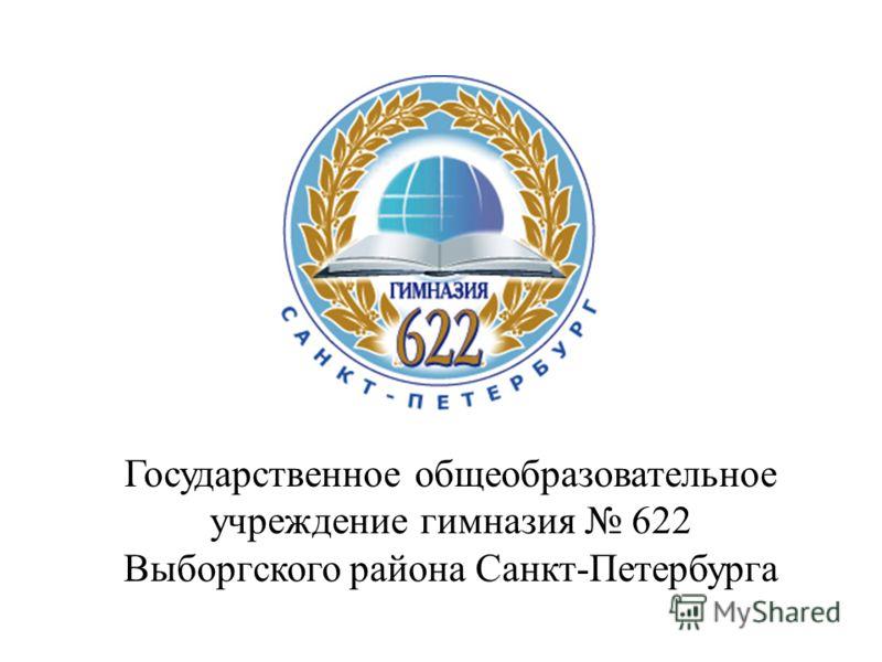 Государственное общеобразовательное учреждение гимназия 622 Выборгского района Санкт-Петербурга