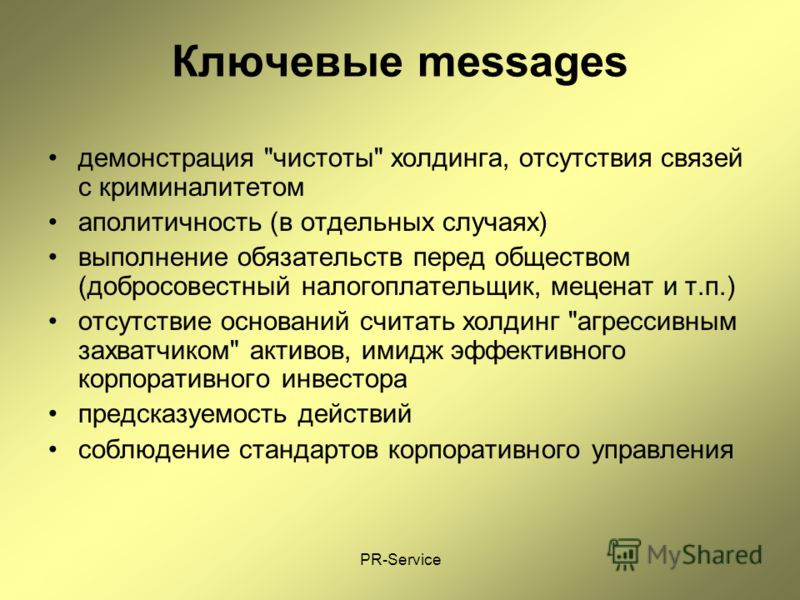 PR-Service Ключевые messages демонстрация
