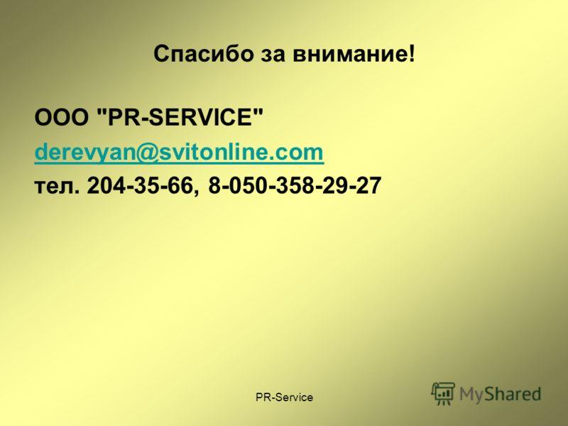 PR-Service Спасибо за внимание! ООО PR-SERVICE derevyan@svitonline.com тел. 204-35-66, 8-050-358-29-27