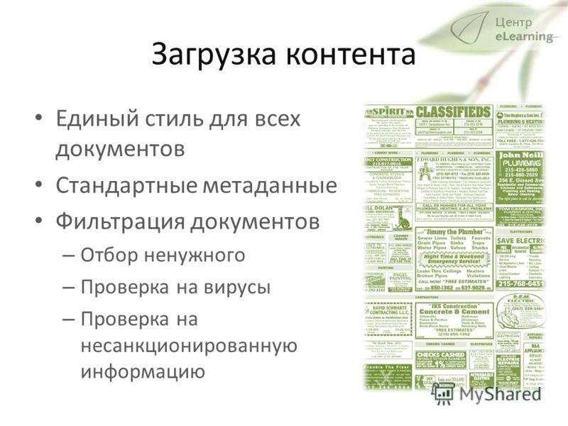 Загрузка контента Единый стиль для всех документов Стандартные метаданные Фильтрация документов – Отбор ненужного – Проверка на вирусы – Проверка на несанкционированную информацию