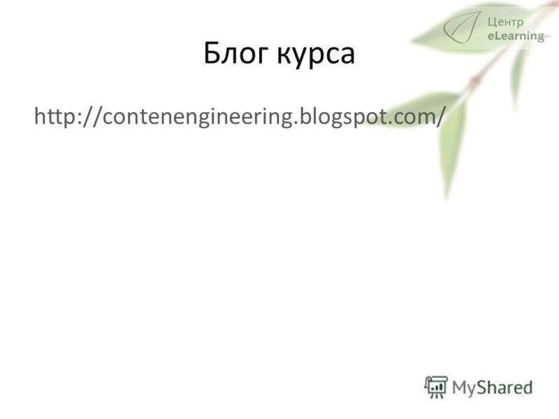 Блог курса http://contenengineering.blogspot.com/