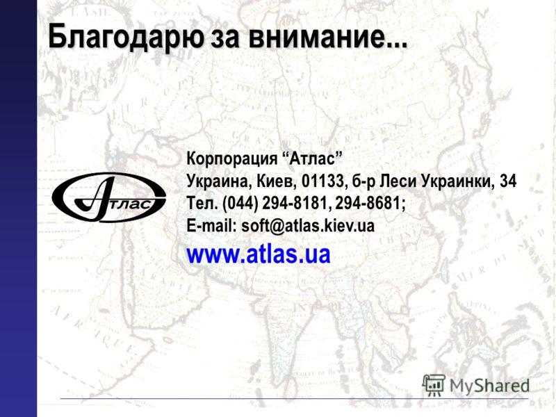 © Атлас, стр. 25 Корпорация Атлас Украина, Киев, 01133, б-р Леси Украинки, 34 Тел. (044) 294-8181, 294-8681; E-mail: soft@atlas.kiev.ua www.atlas.ua Благодарю за внимание...