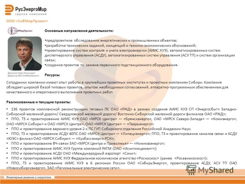ООО «СибМирПроект» Основные направления деятельности: предпроектное обследование энергетических и промышленных объектов; разработка технических заданий, концепций и технико-экономических обоснований; проектирование систем контроля и учета электроэнер