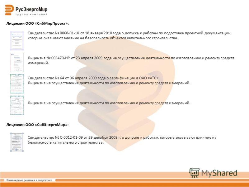 Лицензии ООО «СибМирПроект»: Свидетельство 0068-01-10 от 18 января 2010 года о допуске к работам по подготовке проектной документации, которые оказывают влияние на безопасность объектов капитального строительства. Лицензия 005470-ИР от 23 апреля 2009