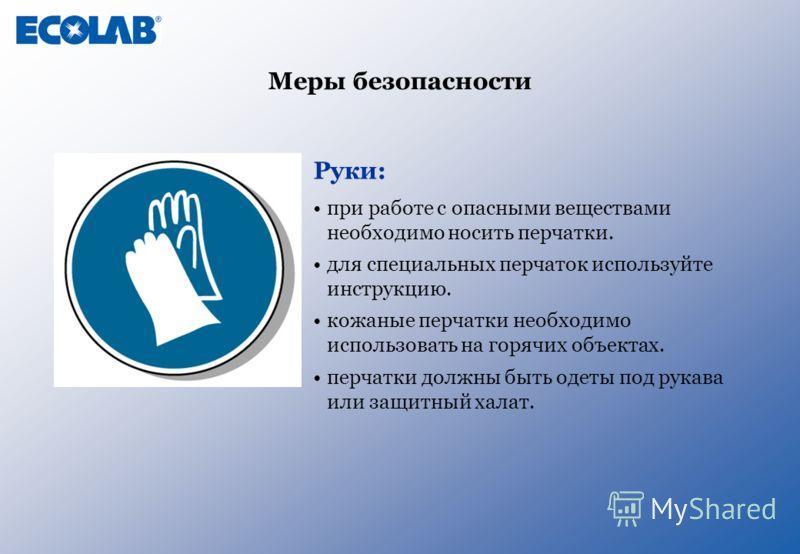 Руки: при работе с опасными веществами необходимо носить перчатки. для специальных перчаток используйте инструкцию. кожаные перчатки необходимо использовать на горячих объектах. перчатки должны быть одеты под рукава или защитный халат. Меры безопасно