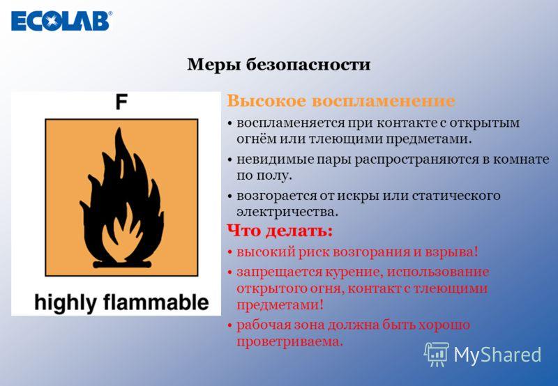 Высокое воспламенение воспламеняется при контакте с открытым огнём или тлеющими предметами. невидимые пары распространяются в комнате по полу. возгорается от искры или статического электричества. Что делать: высокий риск возгорания и взрыва! запрещае