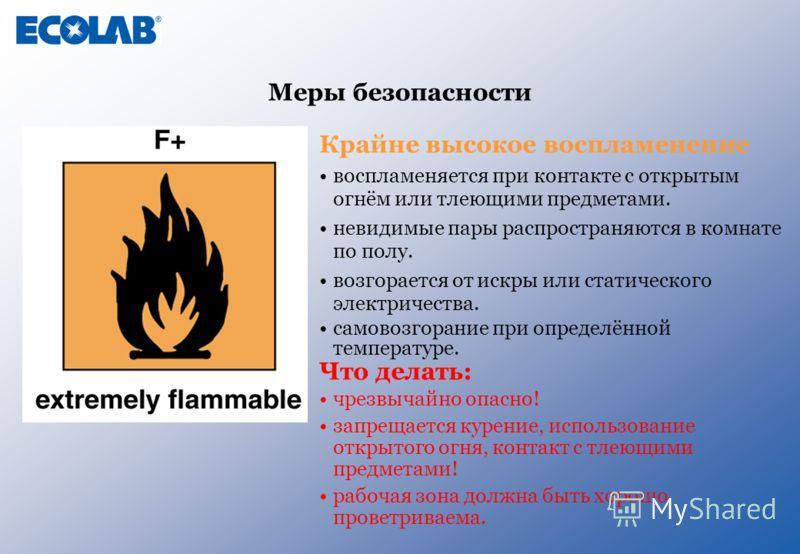 Крайне высокое воспламенение воспламеняется при контакте с открытым огнём или тлеющими предметами. невидимые пары распространяются в комнате по полу. возгорается от искры или статического электричества. самовозгорание при определённой температуре. Чт