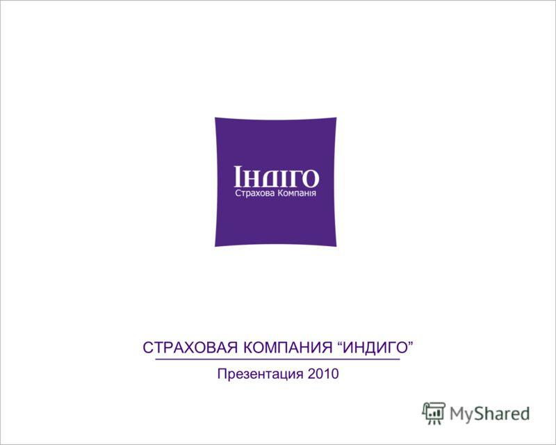 СТРАХОВАЯ КОМПАНИЯ ИНДИГО Презентация 2010