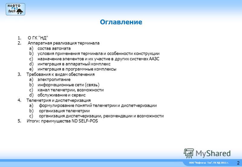 ООО Нефтегаз Тэк, ГК НД 2011 г. Оглавление 1. О ГК