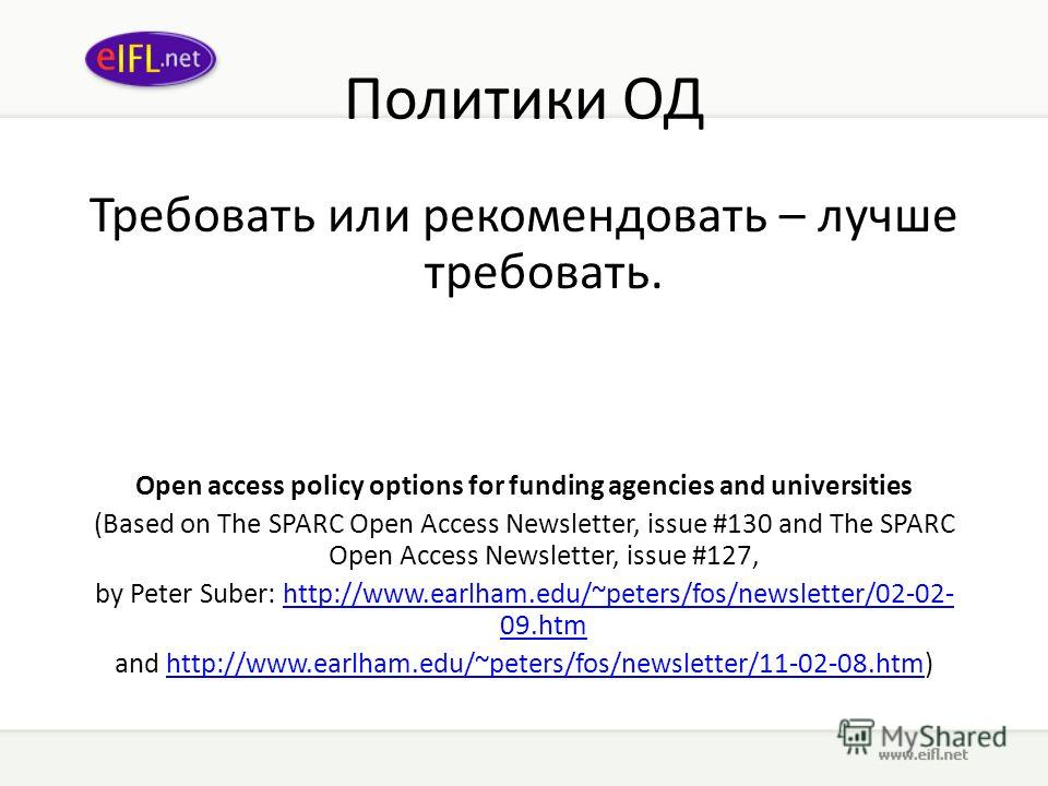 Политики ОД Требовать или рекомендовать – лучше требовать. Open access policy options for funding agencies and universities (Based on The SPARC Open Access Newsletter, issue #130 and The SPARC Open Access Newsletter, issue #127, by Peter Suber: http:
