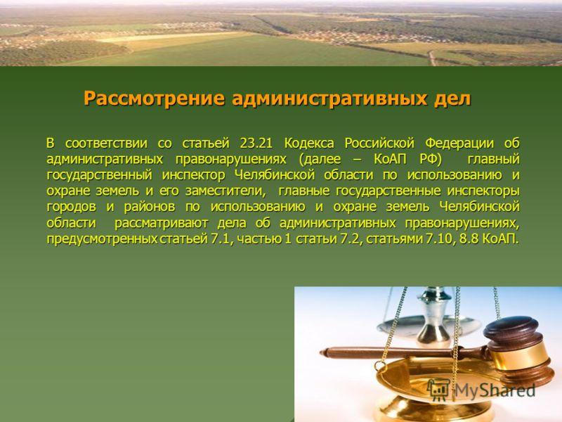 В соответствии со статьей 23.21 Кодекса Российской Федерации об административных правонарушениях (далее – КоАП РФ) главный государственный инспектор Челябинской области по использованию и охране земель и его заместители, главные государственные инспе