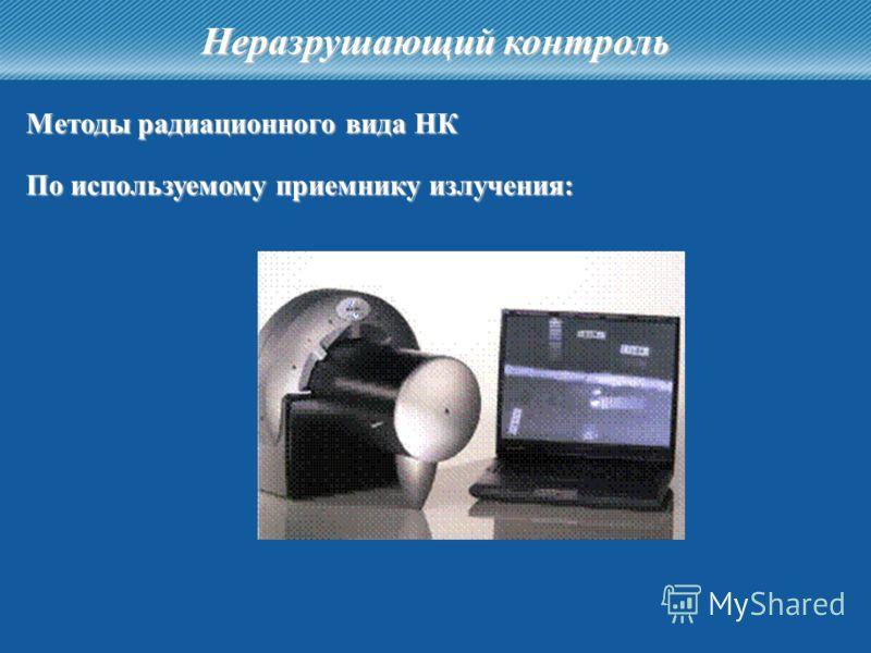 38 Неразрушающий контроль Методы радиационного вида НК По используемому приемнику излучения: