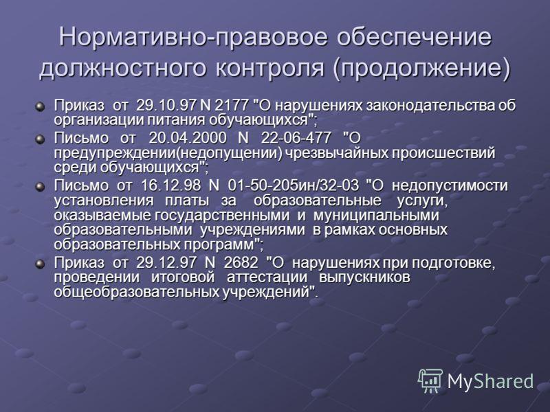 Нормативно-правовое обеспечение должностного контроля (продолжение) Приказ от 29.10.97 N 2177