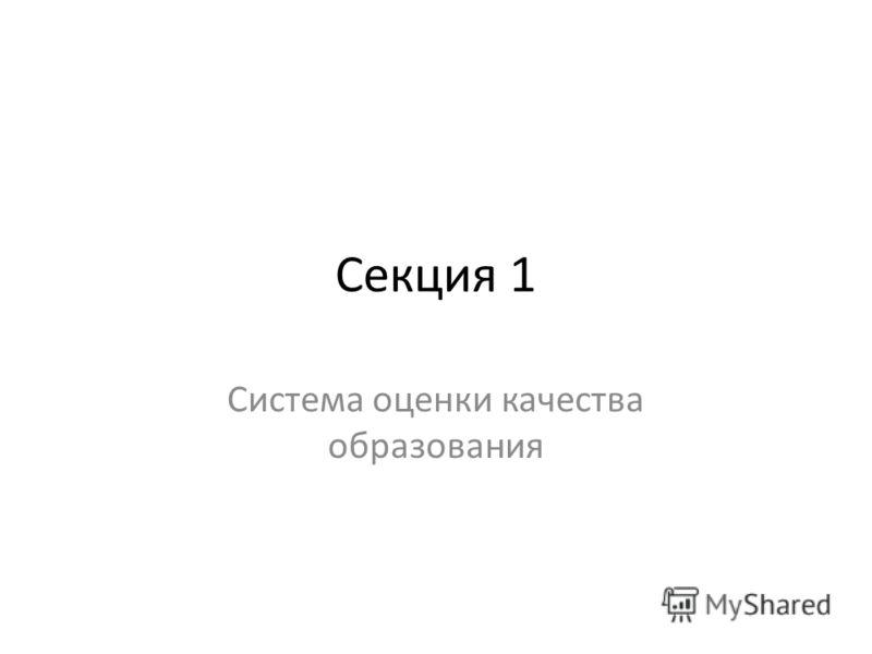 Секция 1 Система оценки качества образования