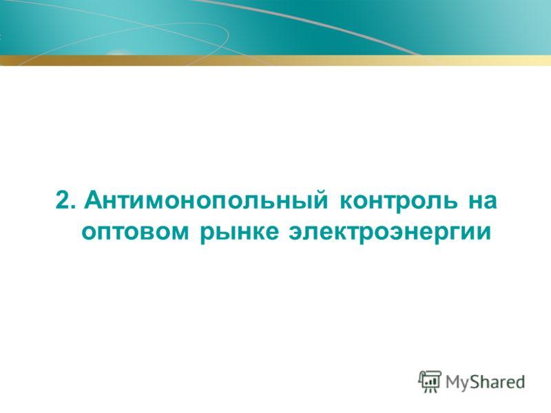 2. Антимонопольный контроль на оптовом рынке электроэнергии