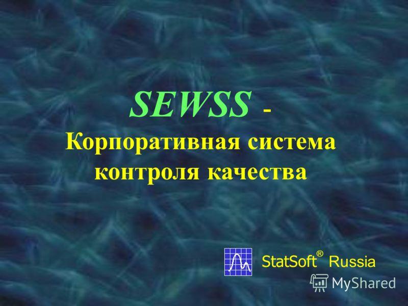 SEWSS - Корпоративная система контроля качества StatSoft ® Russia