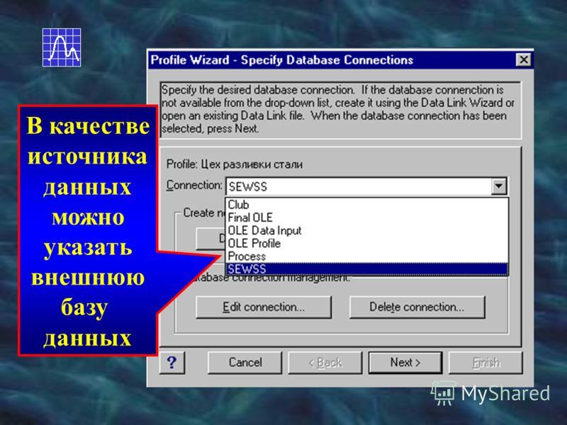 В качестве источника данных можно указать внешнюю базу данных