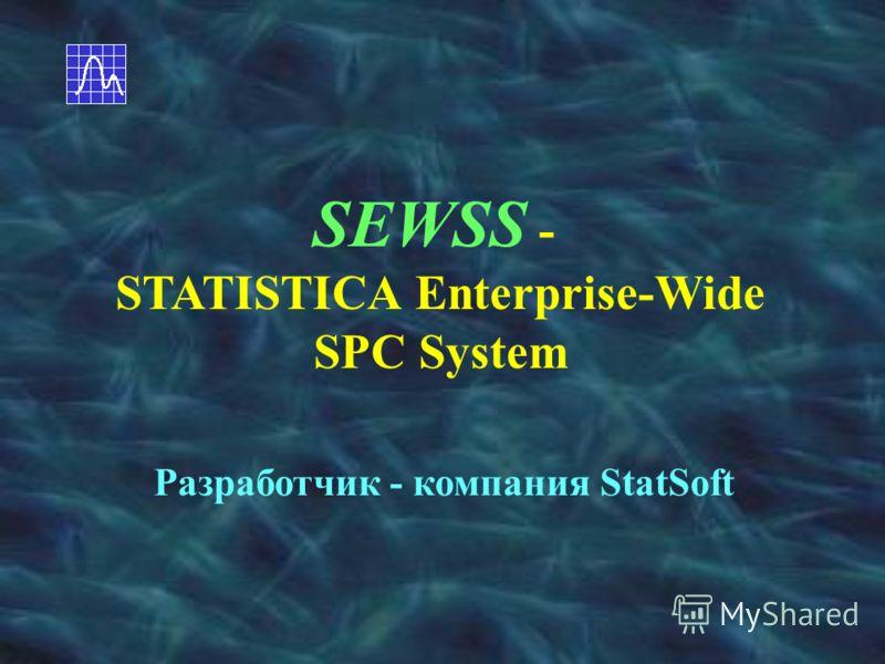 SEWSS - STATISTICA Enterprise-Wide SPC System Разработчик - компания StatSoft