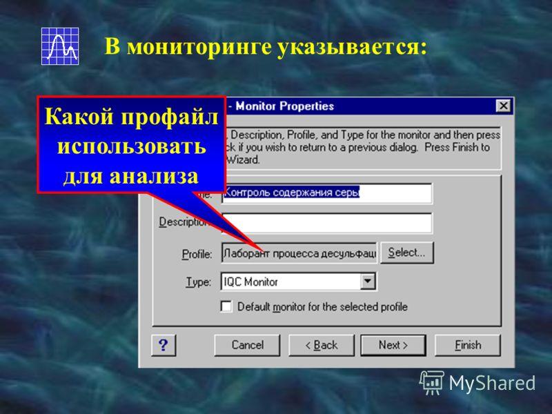 В мониторинге указывается: Какой профайл использовать для анализа