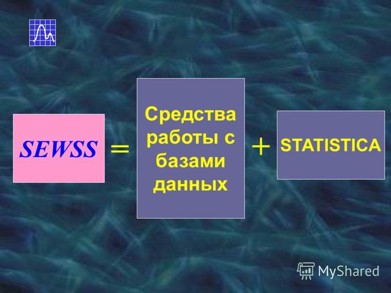 SEWSS = Средства работы с базами данных STATISTICA +