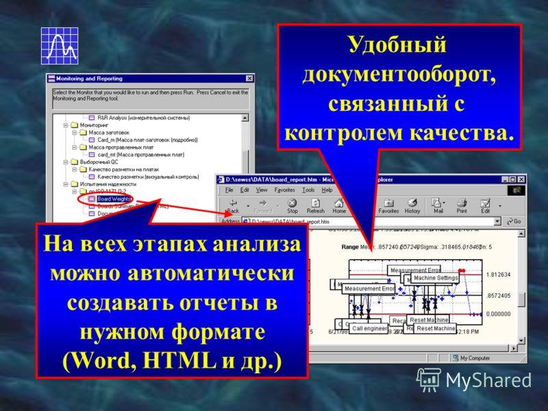 На всех этапах анализа можно автоматически создавать отчеты в нужном формате (Word, HTML и др.) Удобный документооборот, связанный с контролем качества.