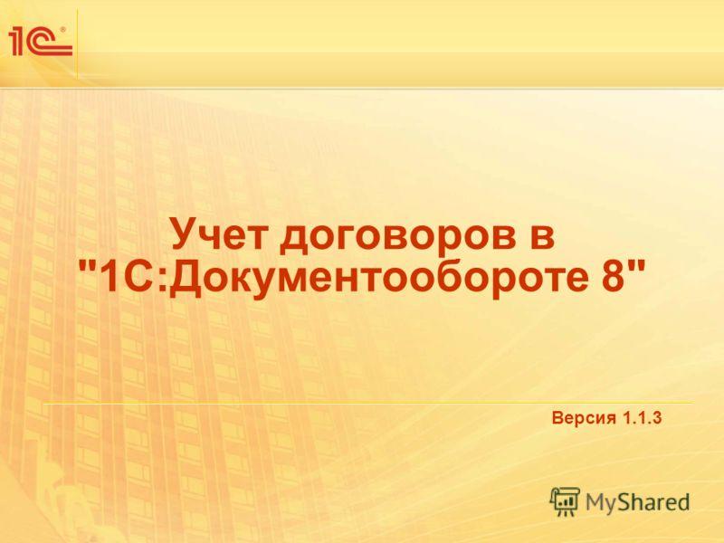 Учет договоров в 1С:Документообороте 8 Версия 1.1.3
