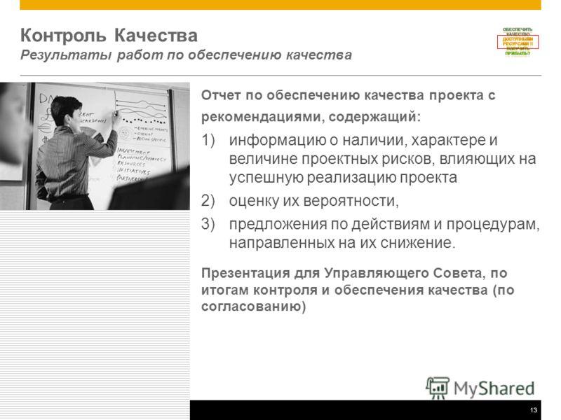 ©2012 SAP AG. All rights reserved.13 Контроль Качества Результаты работ по обеспечению качества Отчет по обеспечению качества проекта с рекомендациями, содержащий: 1)информацию о наличии, характере и величине проектных рисков, влияющих на успешную ре