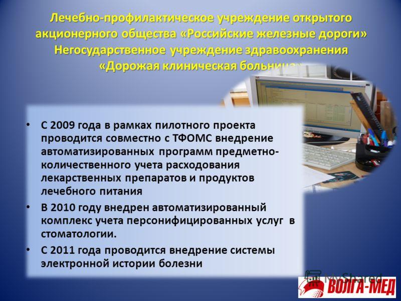 Лечебно-профилактическое учреждение открытого акционерного общества «Российские железные дороги» Негосударственное учреждение здравоохранения «Дорожая клиническая больница» С 2009 года в рамках пилотного проекта проводится совместно с ТФОМС внедрение