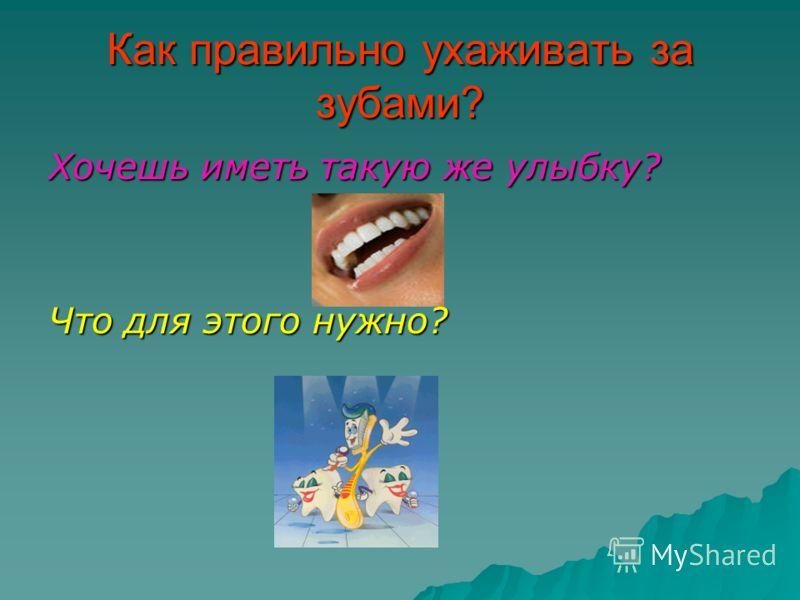 Как правильно ухаживать за зубами? Хочешь иметь такую же улыбку? Что для этого нужно?