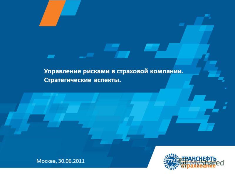 Управление рисками в страховой компании. Стратегические аспекты. Москва, 30.06.2011